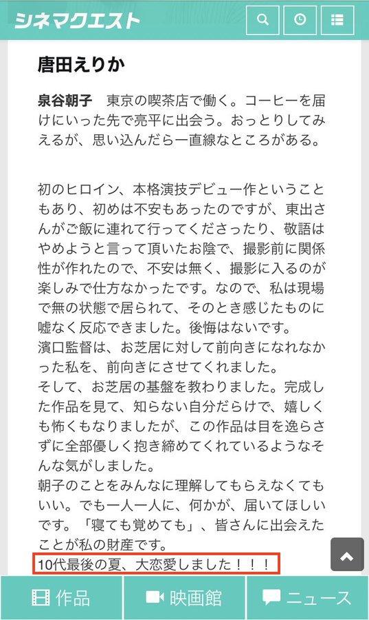 匂わせ 伊藤沙莉