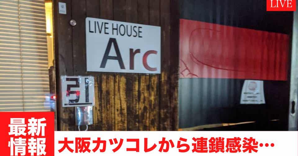 ライブ 誰 ハウス ウイルス の コロナ ライブ 大阪